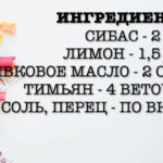 сибас рецепт афродизиака