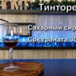 Афродизиак коктейль из гранатового шампанского